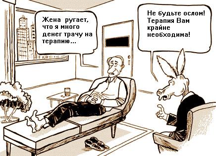 Клиника психотерапии